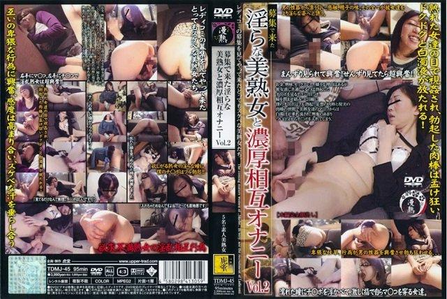 募集で来た淫らな美熟女と濃厚相互オナニー Vol.2